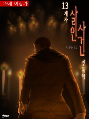 cover image of 13제자 살인사건