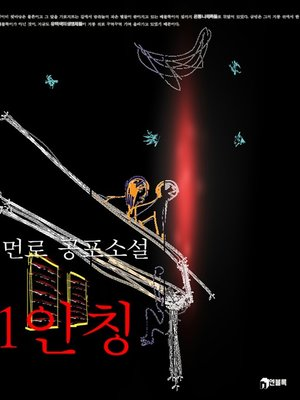 cover image of 1인칭