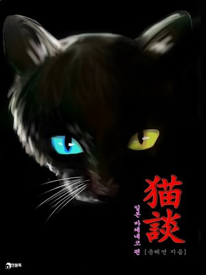 cover image of 묘담(猫談)-일본 바케네코 편