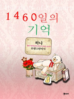 cover image of 1460일의 기억