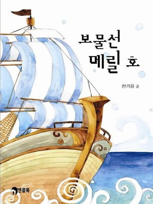 cover image of 보물선 메릴 호