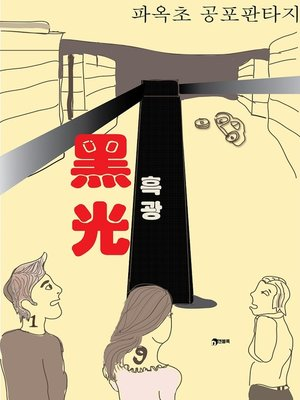 cover image of 흑광(黑光)