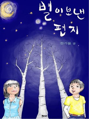 cover image of 별이 보낸 편지