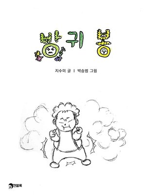 cover image of 방귀봉