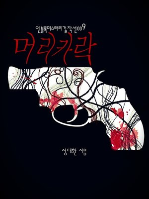 cover image of 머리카락