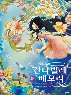cover image of 칸타빌레 메모리2
