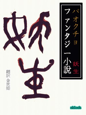 cover image of 妖生