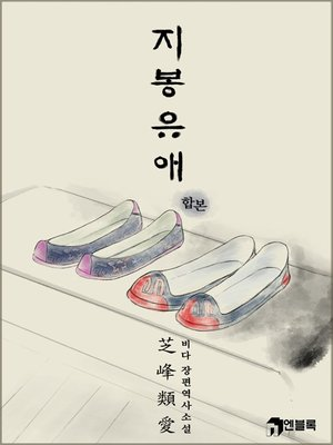 cover image of 지봉유애