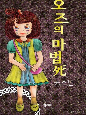 cover image of 오즈의 마법死