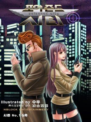 cover image of 포이즌드 시티_시즌1_6화