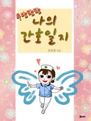 cover image of 우당탕탕 나의 간호일지