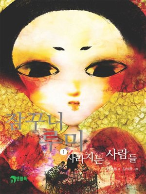 cover image of 잠꾸니 루미1