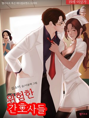 cover image of 위험한 간호사들