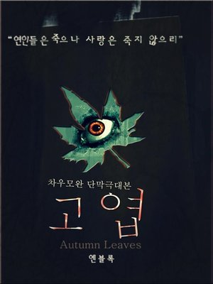 cover image of 고엽