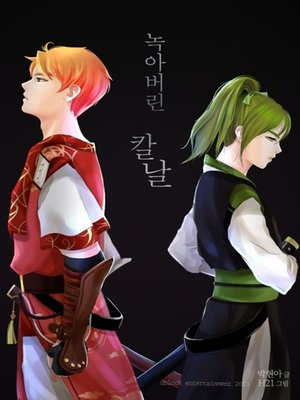 cover image of 녹아버린 칼날