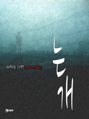 cover image of 는개