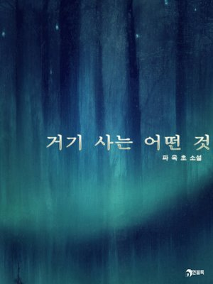 cover image of 거기 사는 어떤 것