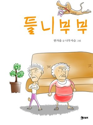 cover image of 틀니 부부