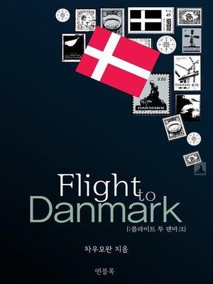 cover image of 플라이트 투 덴마크
