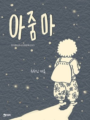 cover image of 아줌마
