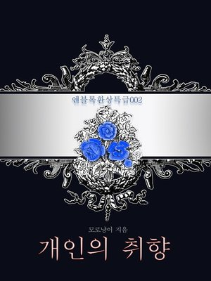 cover image of 개인의 취향