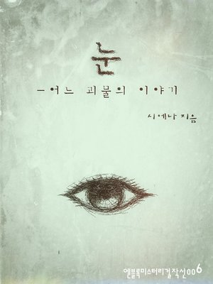 cover image of 눈-어느 괴물의 이야기