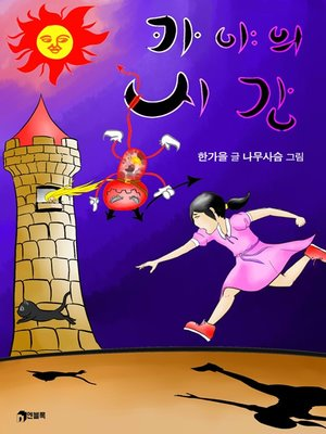 cover image of 카야의 시간