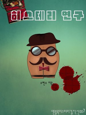 cover image of 히스테리 연구