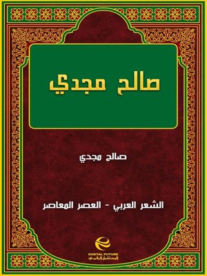 cover image of صالح مجدي