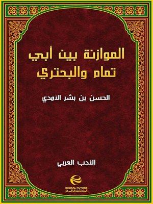 cover image of الموازنة بين أبي تمام والبحتري - جزء 3