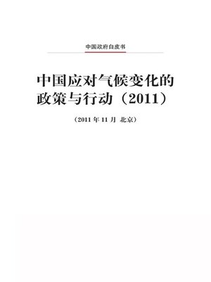cover image of 中国应对气候变化的政策与行动(2011)(China's Policies and Actions for Addressing Climate Change (2011))