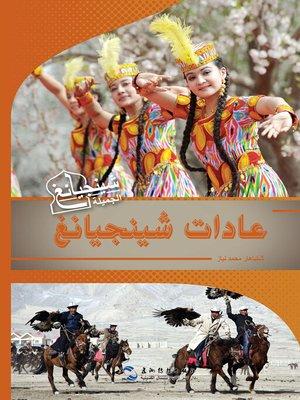 cover image of ذكريات شينجيانغ (往事新疆)
