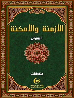cover image of الأزمنة والأمكنة