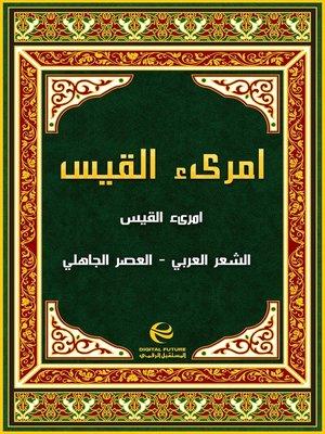 cover image of امرىء القيس