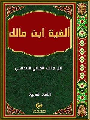 cover image of ألفية ابن مالك - جرء 4