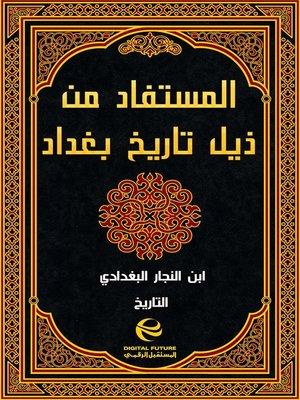 cover image of المستفاد من ذيل تاريخ بغداد