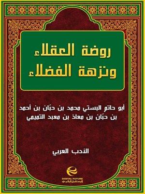 cover image of روضة العقلاء ونزهة الفضلاء