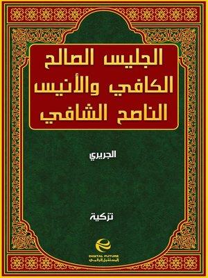cover image of الجليس الصالح الكافي والأنيس الناصح الشافي