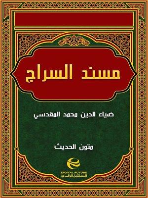 cover image of مسند السراج