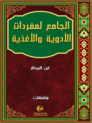 cover image of الجامع لمفردات الأدوية والأغذية