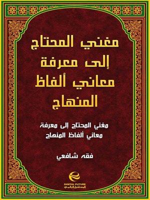cover image of مغني المحتاج إلى معرفة ألفاظ المنهاج