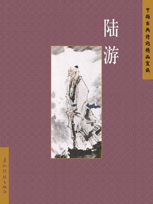 cover image of 陆游(Lu You)