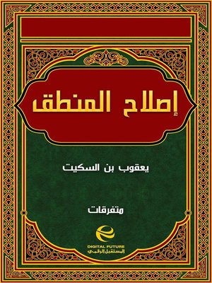 cover image of إصلاح المنطق