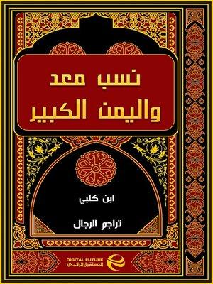 cover image of نسب معد واليمن الكبير