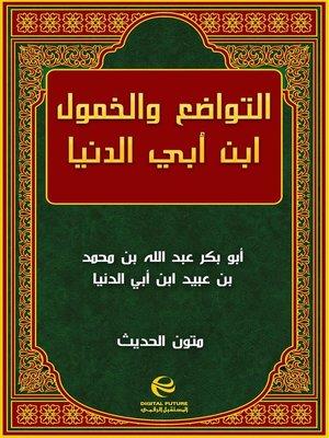cover image of التواضع والخمول ابن أبي الدنيا