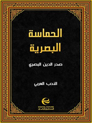 cover image of الحماسة البصرية - جزء 1