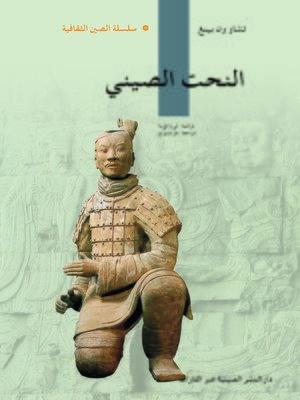 cover image of النحت الصيني (中国雕塑)