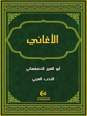 cover image of الأغاني - جزء 22