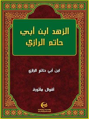 cover image of الزهد ابن أبي حاتم الرازي