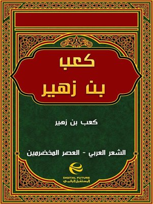 cover image of كعب بن زهير